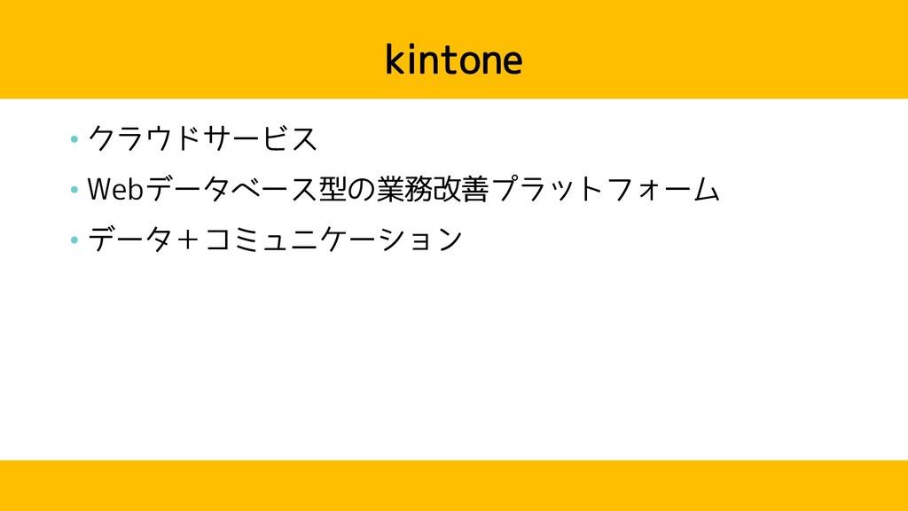 kintone • クラウドサービス • Webデータベース型の業務改善プラットフォーム • ...