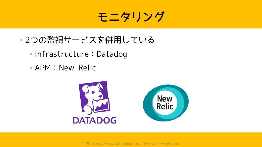 モニタリング • 2つの監視サービスを併用している • Infrastructure:Data...