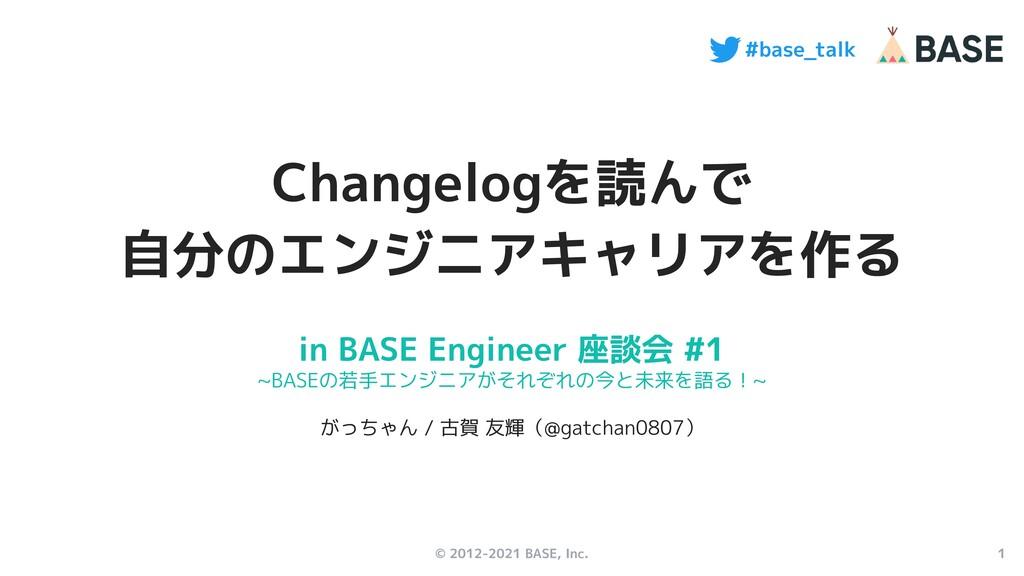 1 #base_talk © 2012-2021 BASE, Inc. in BASE Eng...