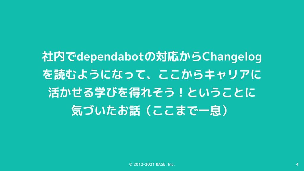 4 © 2012-2021 BASE, Inc. 4 社内でdependabotの対応からCh...