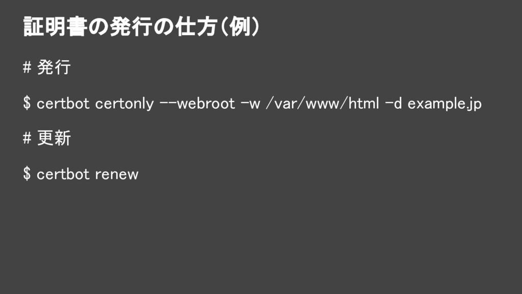 証明書の発行の仕方(例) # 発行 $ certbot certonly --webroot ...