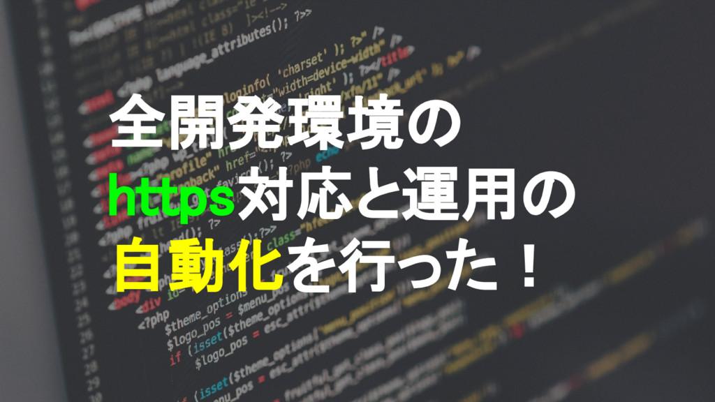 全開発環境の https対応と運用の 自動化を行った!