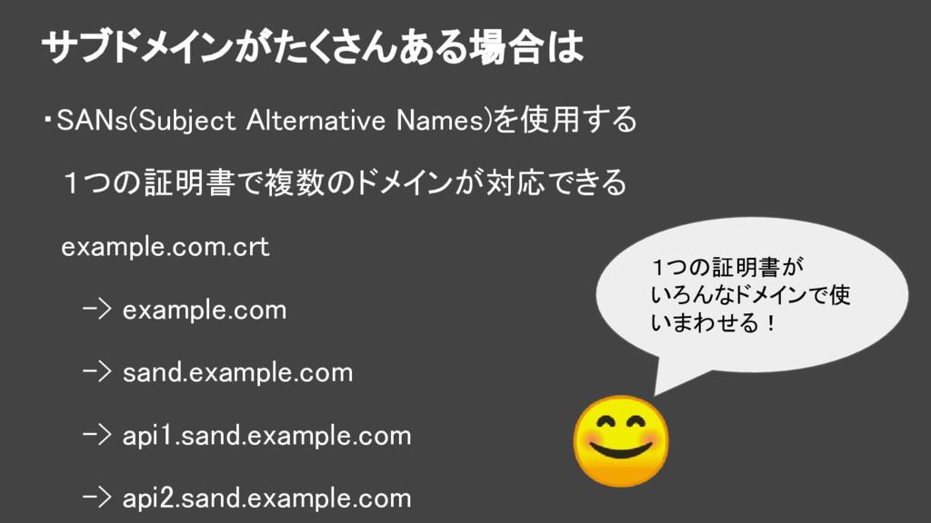サブドメインがたくさんある場合は ・SANs(Subject Alternative Name...