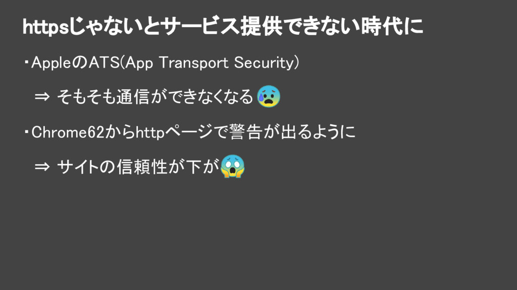 httpsじゃないとサービス提供できない時代に ・AppleのATS(App Transpor...