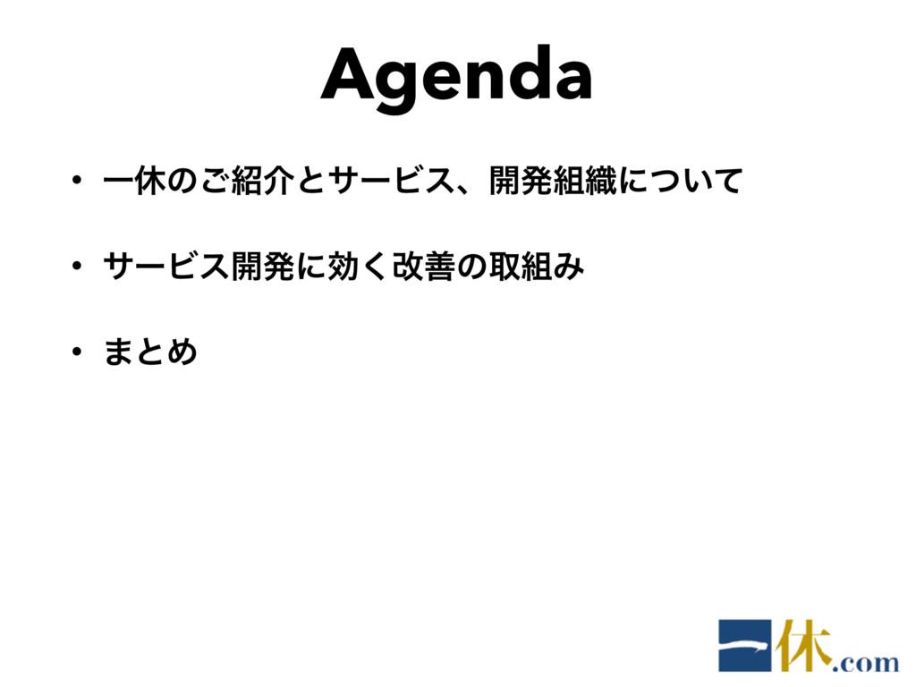 Agenda • Ұٳͷ͝հͱαʔϏεɺ։ൃ৫ʹ͍ͭͯ • αʔϏε։ൃʹޮ͘վળͷऔΈ...