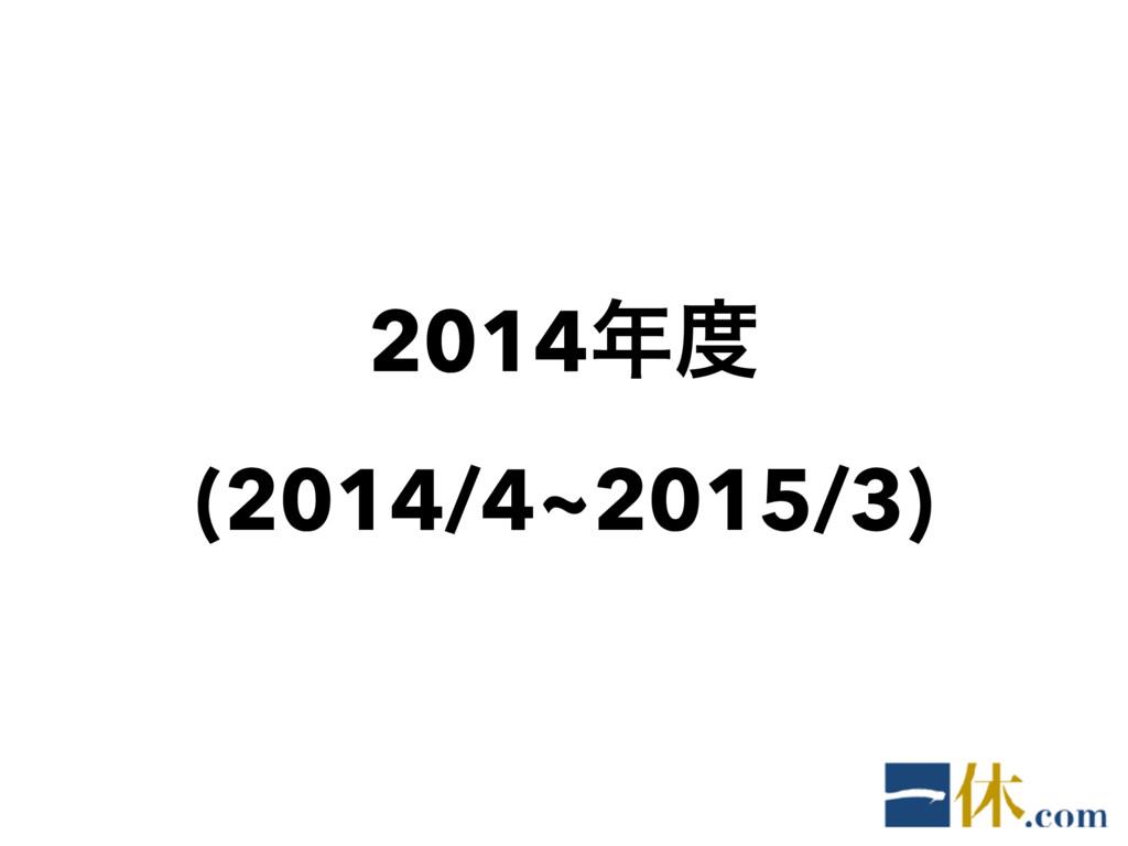 2014 (2014/4~2015/3)