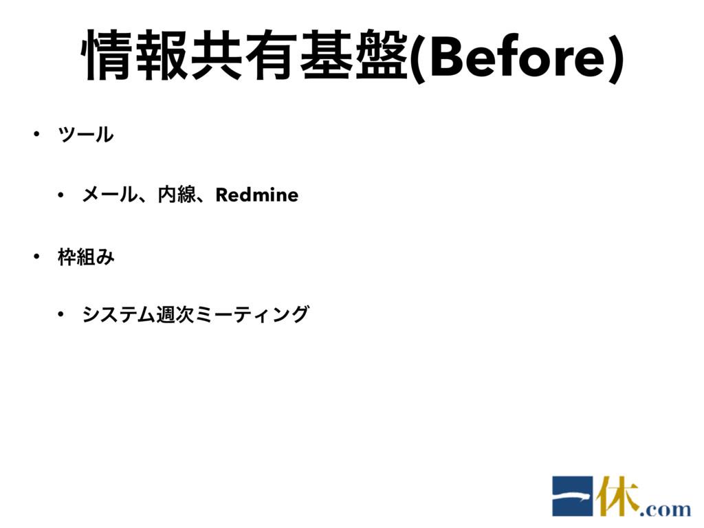 ใڞ༗ج൫(Before) • πʔϧ • ϝʔϧɺઢɺRedmine • Έ • γ...
