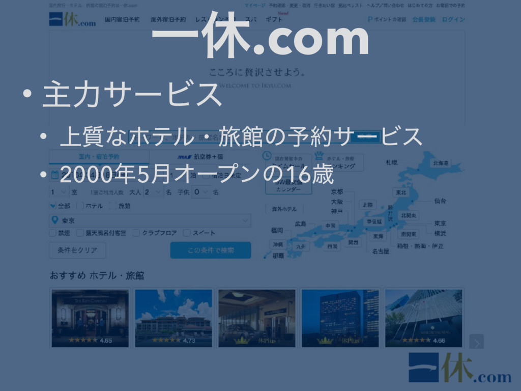 Ұٳ.com • ओྗαʔϏε • ্࣭ͳϗςϧɾཱྀؗͷ༧αʔϏε • 20005݄Φʔϓ...