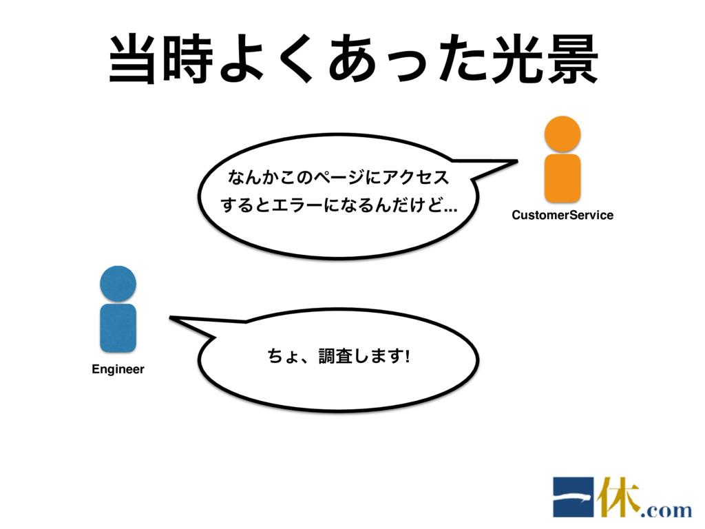 Α͋ͬͨ͘ޫܠ Engineer CustomerService ͳΜ͔͜ͷϖʔδʹΞΫη...