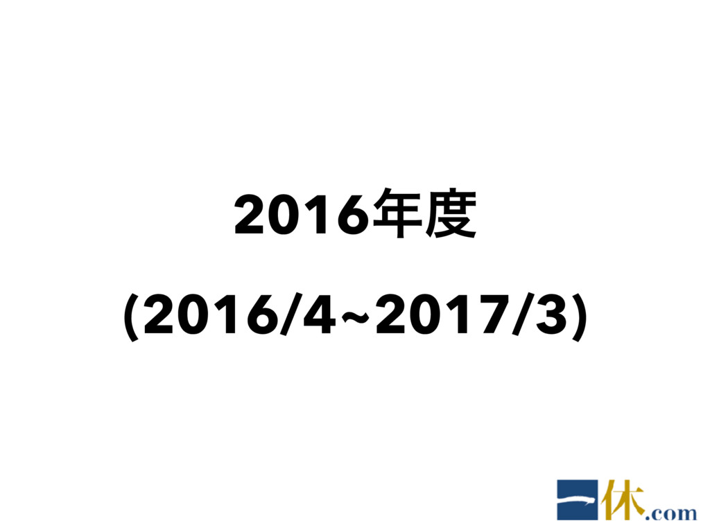2016 (2016/4~2017/3)
