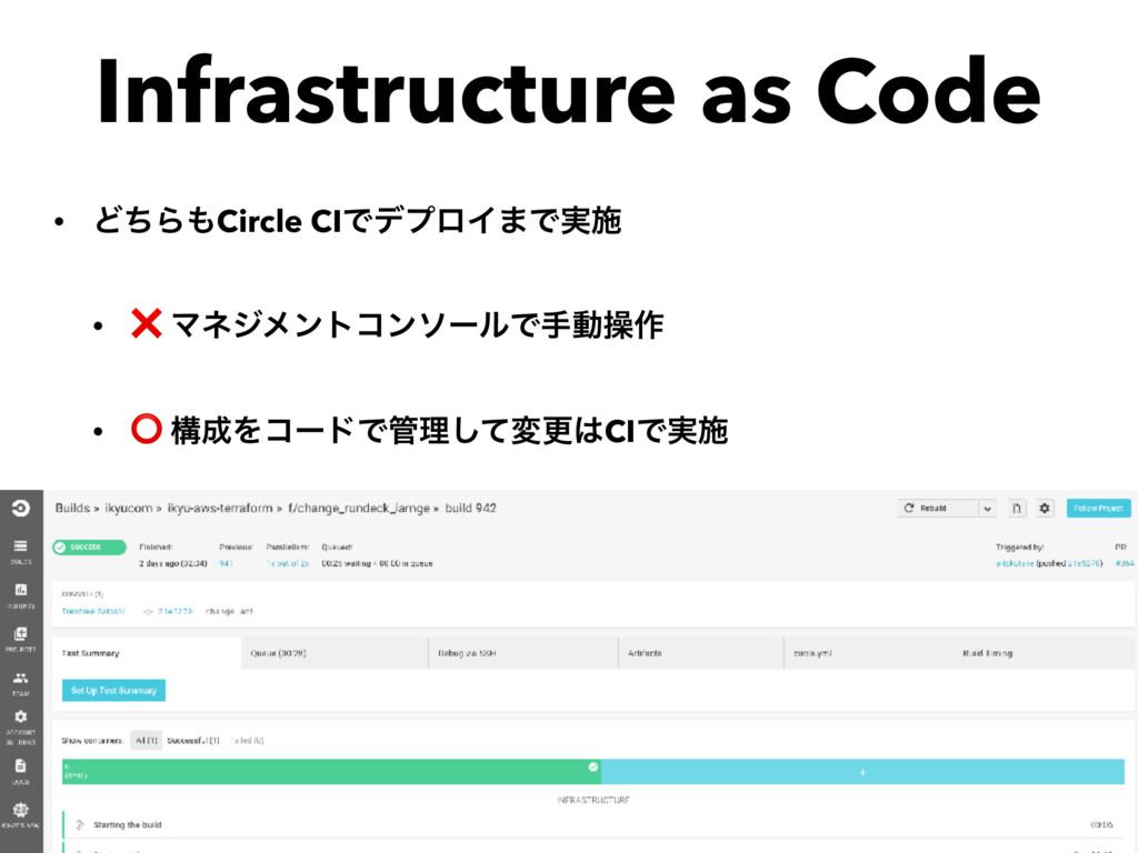 Infrastructure as Code • ͲͪΒCircle CIͰσϓϩΠ·Ͱ࣮ࢪ...
