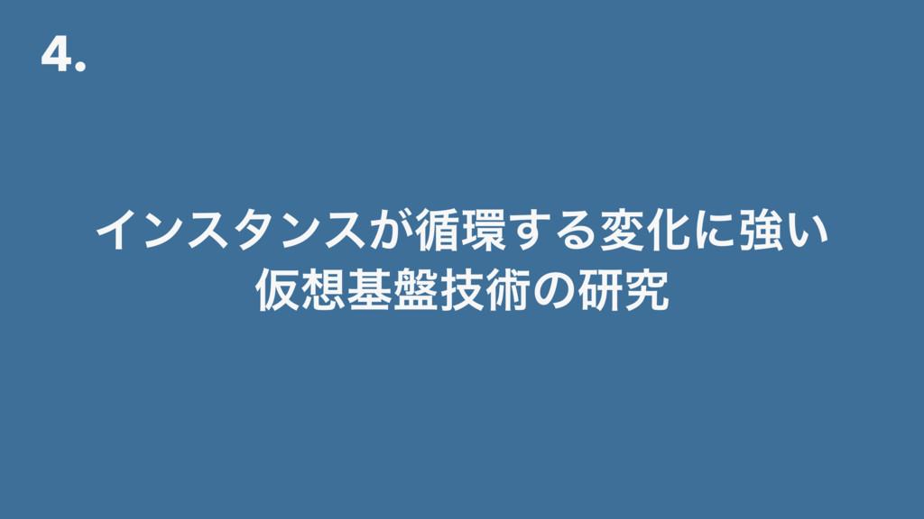 4. Πϯελϯε͕॥͢ΔมԽʹڧ͍ Ծج൫ٕज़ͷݚڀ