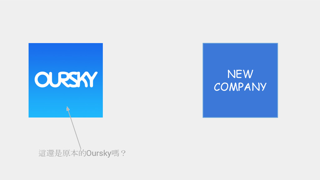 NEW COMPANY 這還是原本的Oursky嗎?