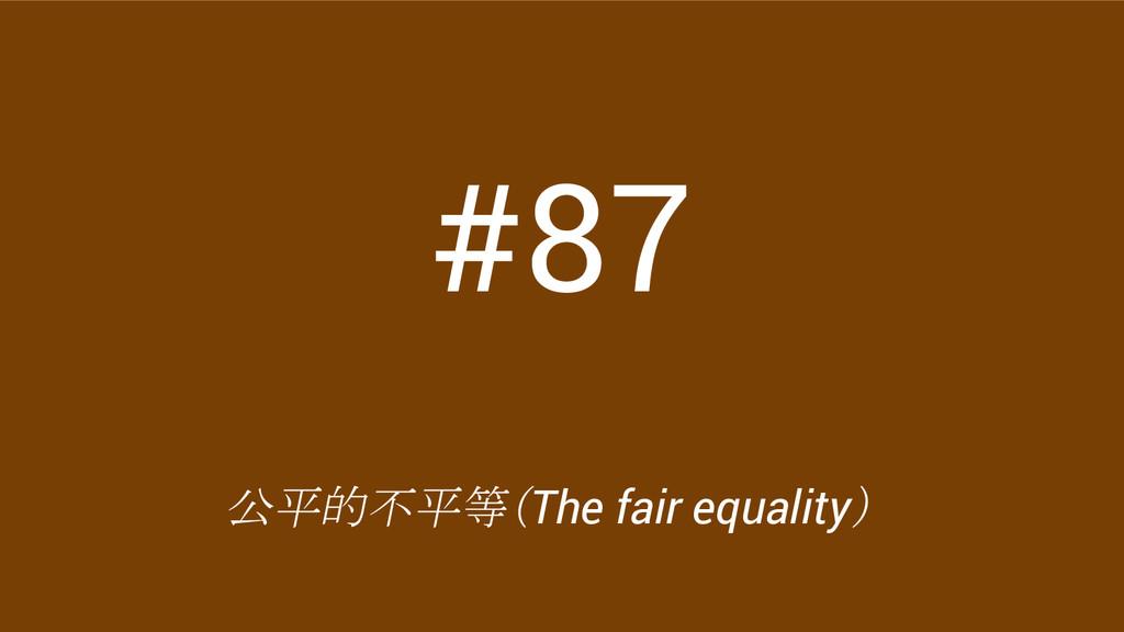 #87 公平的不平等(The fair equality)