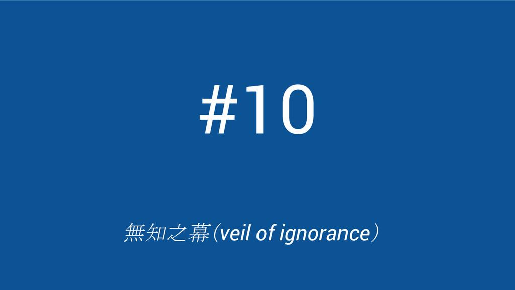 #10 無知之幕(veil of ignorance)