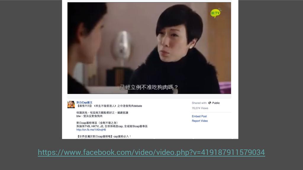 https://www.facebook.com/video/video.php?v=4191...