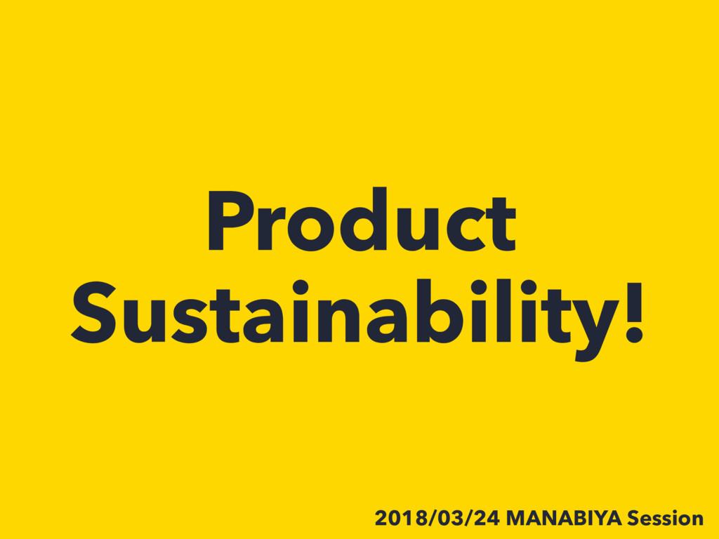 Product Sustainability! 2018/03/24 MANABIYA Ses...