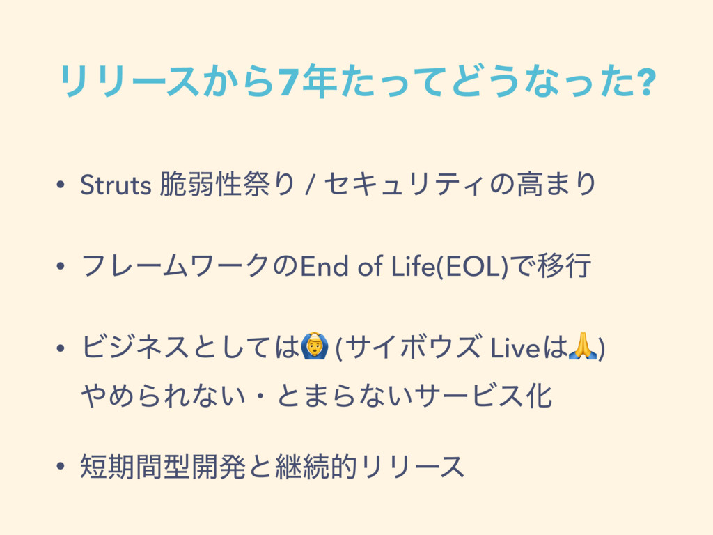 ϦϦʔε͔Β7ͨͬͯͲ͏ͳͬͨ? • Struts ੬ऑੑࡇΓ / ηΩϡϦςΟͷߴ·Γ •...