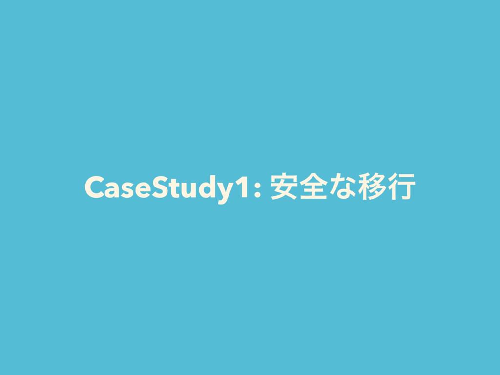 CaseStudy1: ҆શͳҠߦ