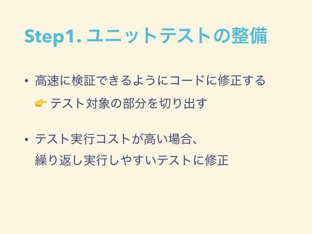 Step1. Ϣχοτςετͷඋ • ߴʹݕূͰ͖ΔΑ͏ʹίʔυʹमਖ਼͢Δ  ςετର...