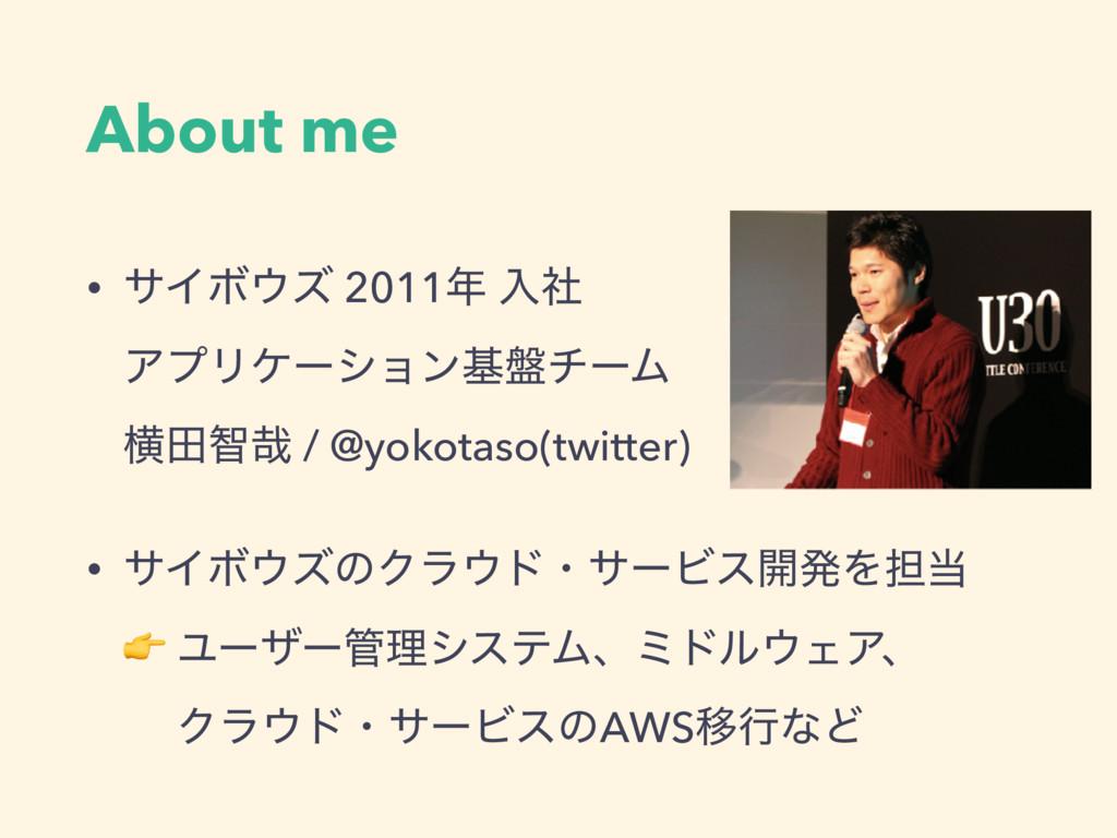 About me • αΠϘζ 2011 ೖࣾ ΞϓϦέʔγϣϯج൫νʔϜ  ԣాஐ࠸...