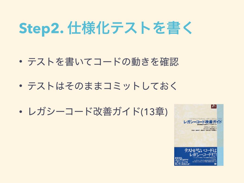 Step2. ༷ԽςετΛॻ͘ • ςετΛॻ͍ͯίʔυͷಈ͖Λ֬ • ςετͦͷ··ί...