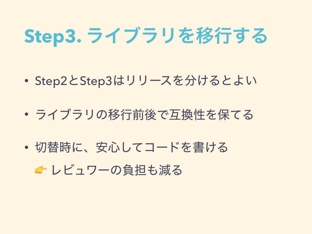 Step3. ϥΠϒϥϦΛҠߦ͢Δ • Step2ͱStep3ϦϦʔεΛ͚ΔͱΑ͍ • ϥ...