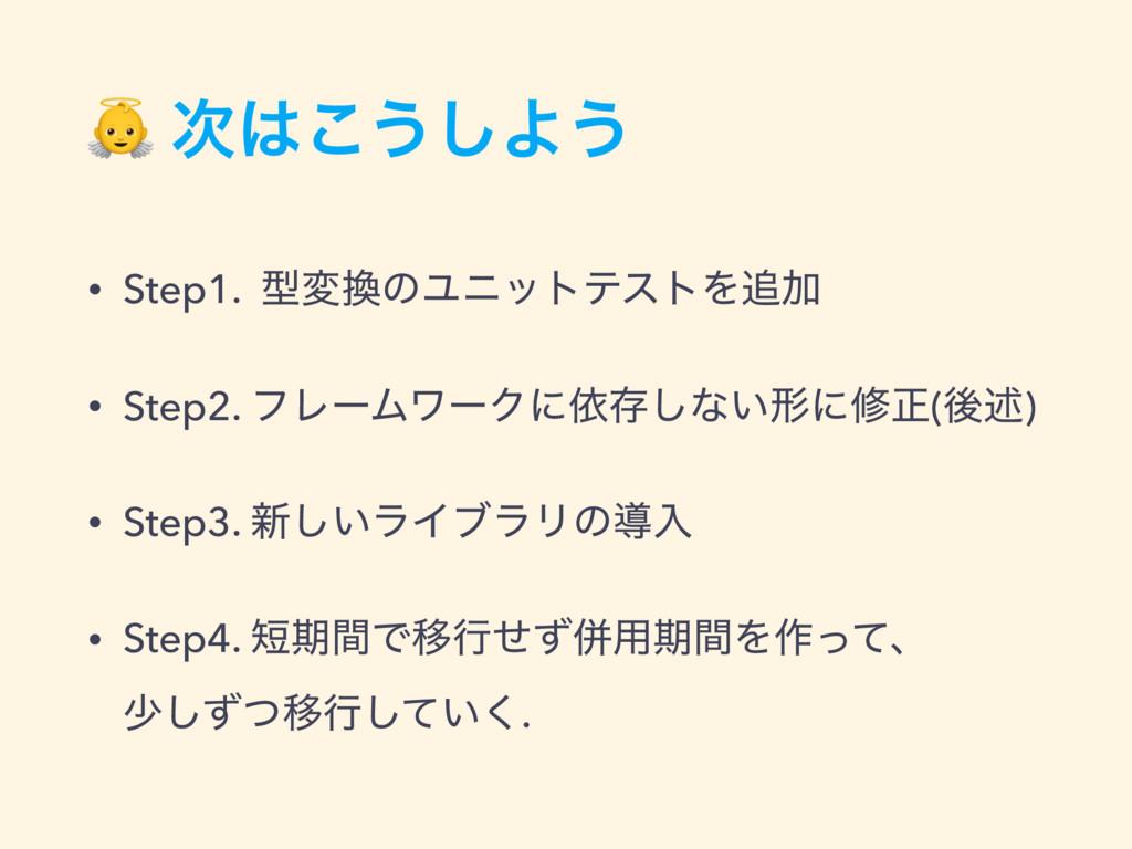 ͜͏͠Α͏ • Step1. ܕมͷϢχοτςετΛՃ • Step2. ϑϨʔϜϫ...