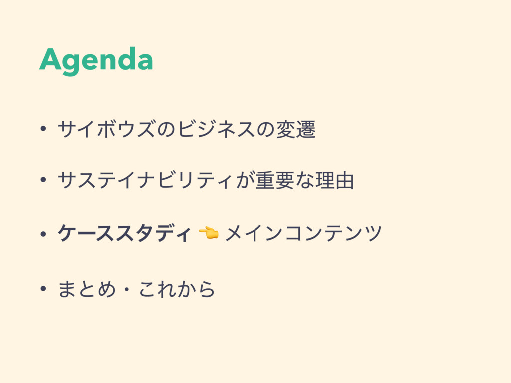 Agenda • αΠϘζͷϏδωεͷมભ • αεςΠφϏϦςΟ͕ॏཁͳཧ༝ • έʔεε...