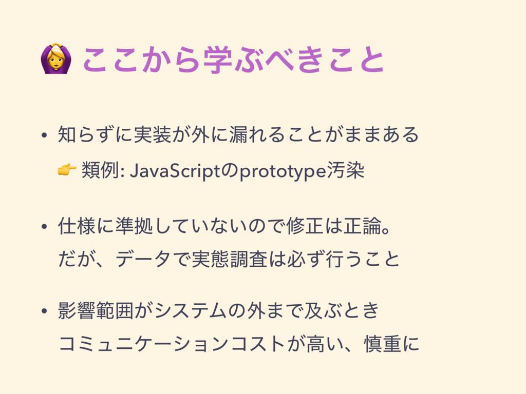 ͔͜͜ΒֶͿ͖͜ͱ • Βͣʹ࣮͕֎ʹ࿙ΕΔ͜ͱ͕··͋Δ  ྨྫ: JavaScr...