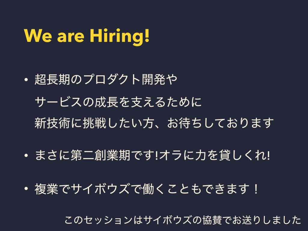 We are Hiring! • ظͷϓϩμΫτ։ൃ αʔϏεͷΛࢧ͑ΔͨΊʹ ...