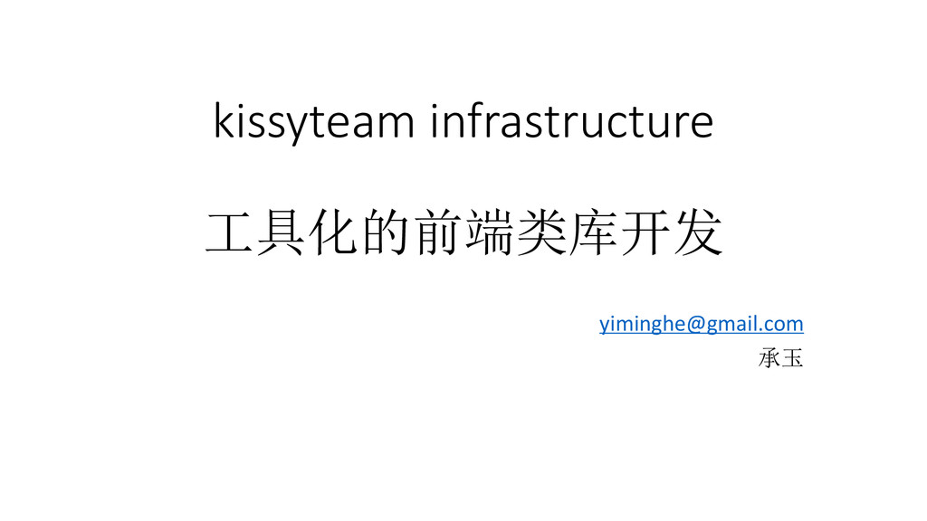 kissyteam infrastructure 工具化的前端类库开发 yiminghe@gm...