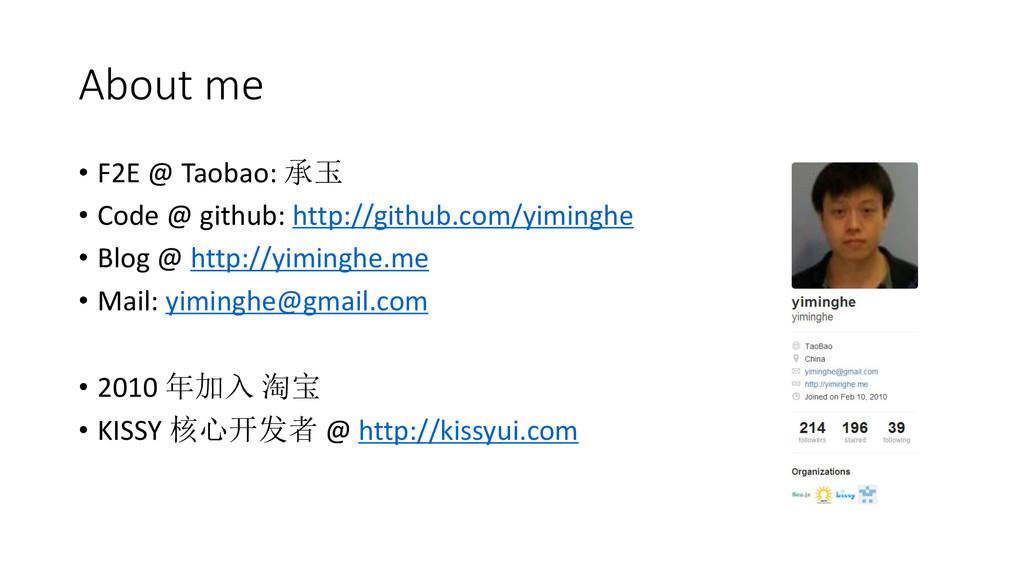 About me • F2E @ Taobao: 承玉 • Code @ github: ht...