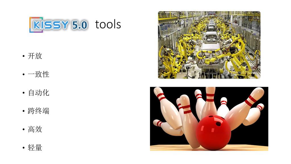 tools • 开放 • 一致性 • 自动化 • 跨终端 • 高效 • 轻量