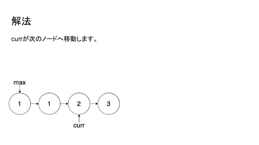 currが次のノードへ移動します。 解法