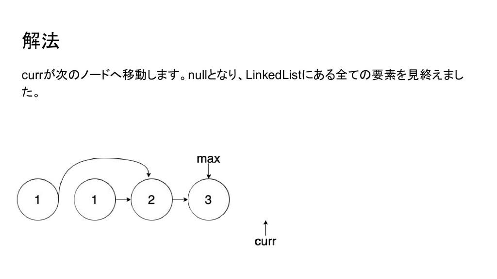 currが次のノードへ移動します。nullとなり、LinkedListにある全ての要素を見終え...