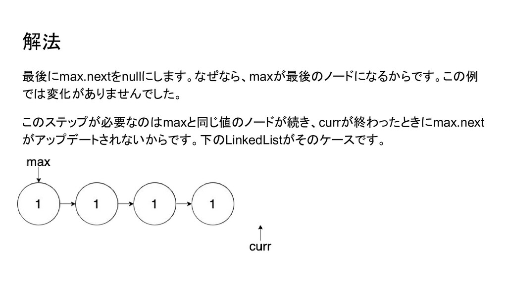 最後にmax.nextをnullにします。なぜなら、maxが最後のノードになるからです。この例...