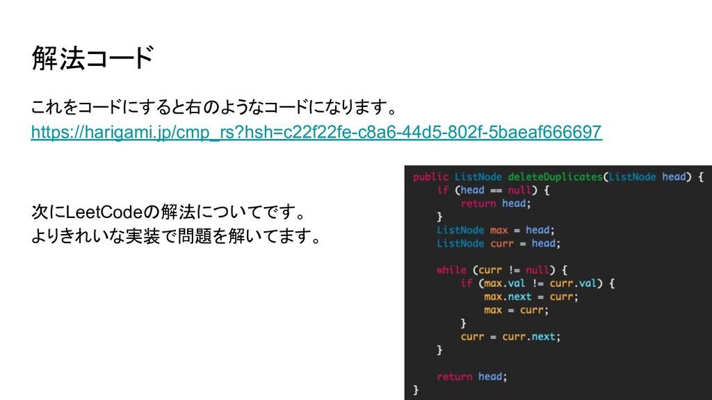 解法コード これをコードにすると右のようなコードになります。 https://harigami...