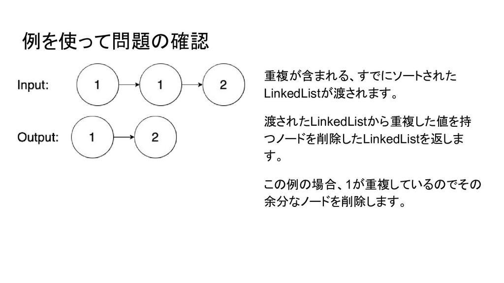 例を使って問題の確認 重複が含まれる、すでにソートされた LinkedListが渡されます。 ...