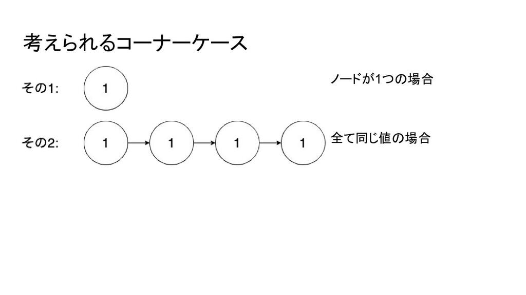 考えられるコーナーケース ノードが1つの場合 全て同じ値の場合
