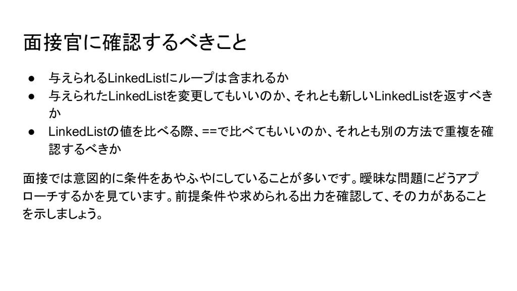 面接官に確認するべきこと ● 与えられるLinkedListにループは含まれるか ● 与えられ...
