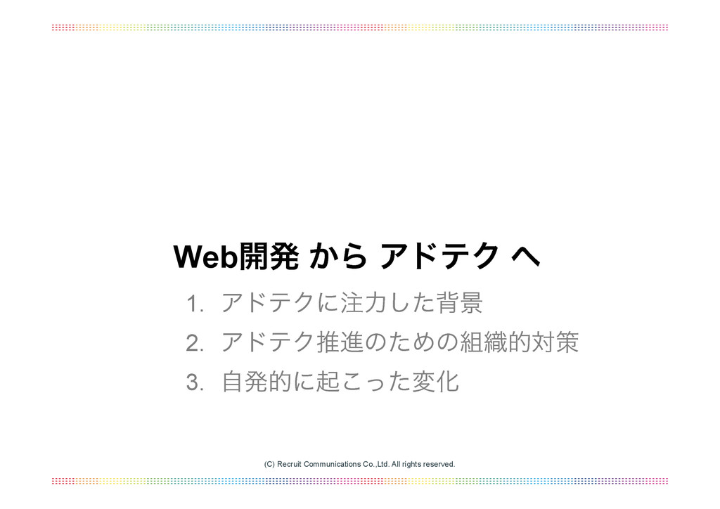 Web։ൃ ͔Β ΞυςΫ  (C) Recruit Communications Co.,...