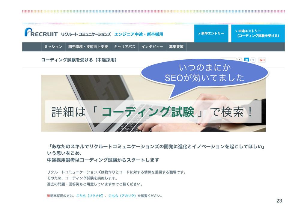 (C) Recruit Communications Co.,Ltd. All rights ...