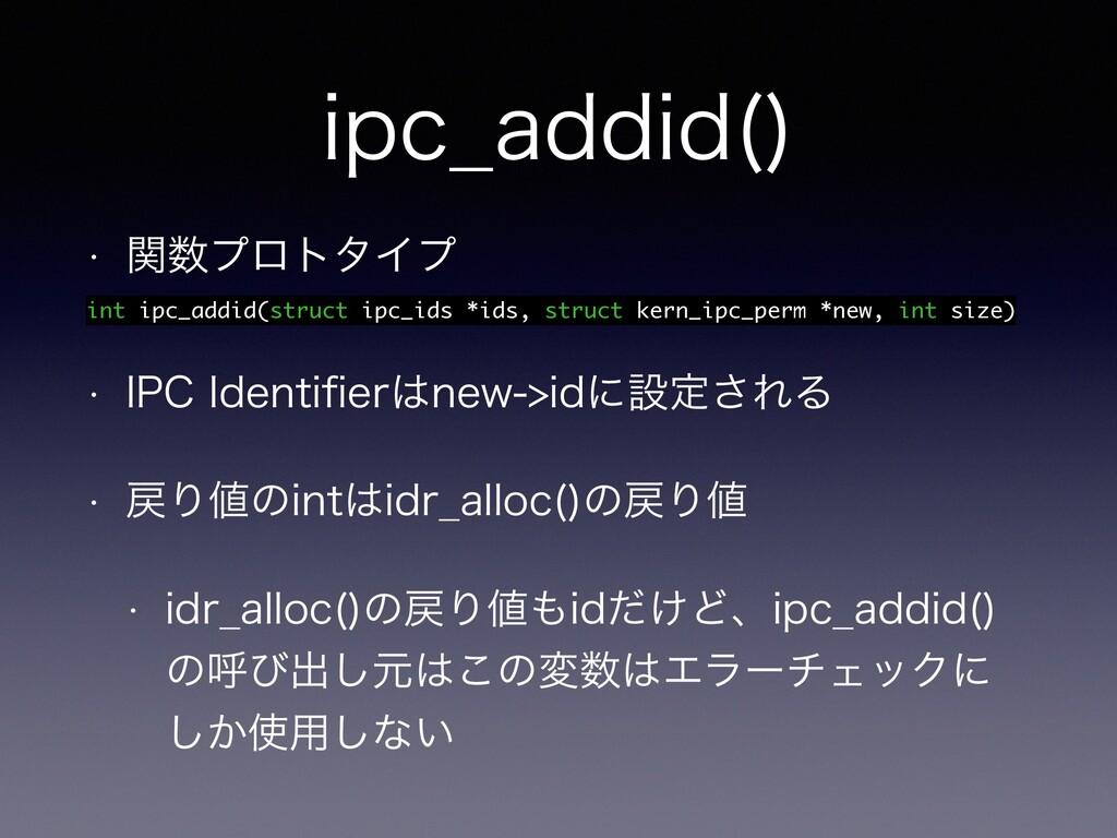 JQD@BEEJE   w ؔϓϩτλΠϓ int ipc_addid(struct ip...