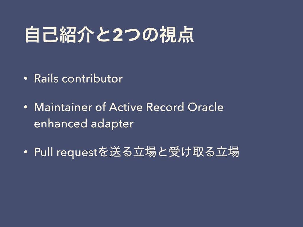 ࣗݾհͱ2ͭͷࢹ • Rails contributor • Maintainer of ...
