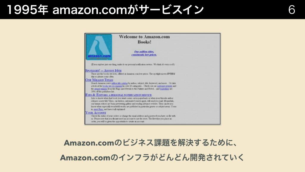 BNB[PODPN͕αʔϏεΠϯ  Amazon.comͷϏδωε՝Λղܾ͢...