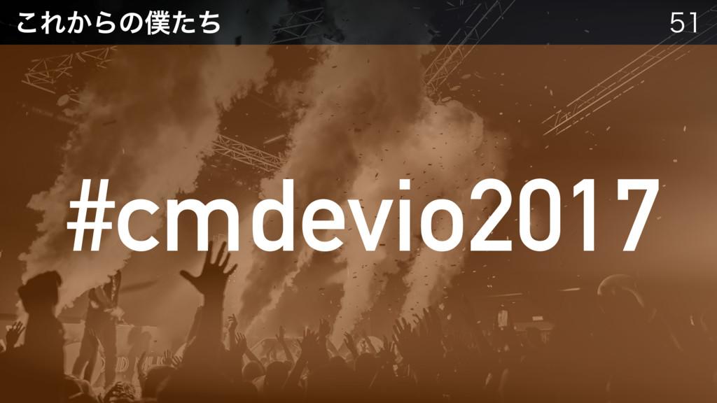 ͜Ε͔Βͷͨͪ  #cmdevio2017