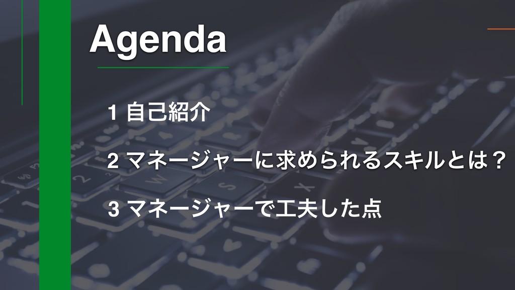 2 ϚωʔδϟʔʹٻΊΒΕΔεΩϧͱʁ Agenda 3 ϚωʔδϟʔͰͨ͠ 1 ࣗݾ...