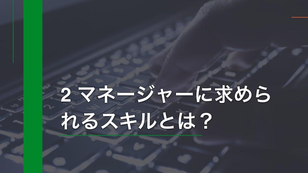 2 ϚωʔδϟʔʹٻΊΒ ΕΔεΩϧͱʁ