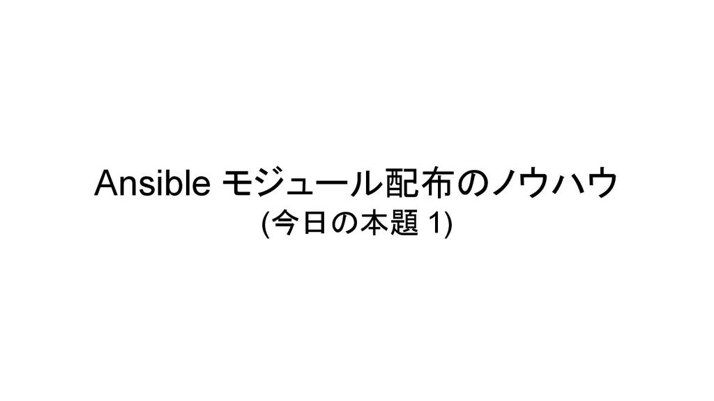 Ansible モジュール配布のノウハウ (今日の本題 1)